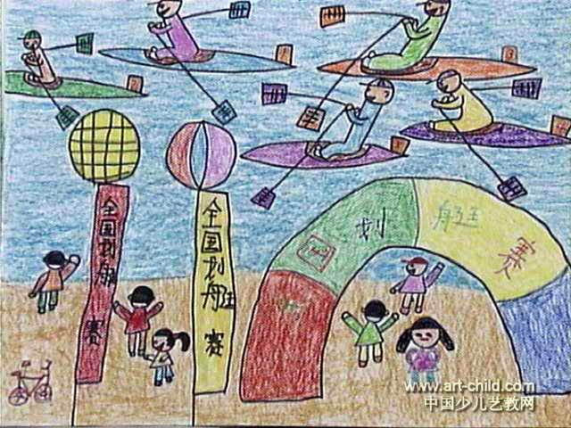 划艇赛儿童画作品欣赏
