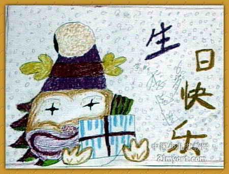 生日快乐儿童画11幅(第8张)