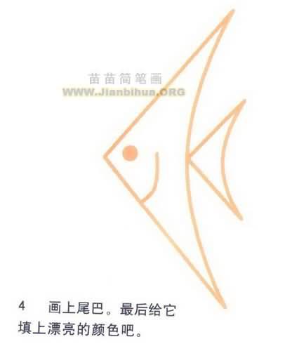 热带鱼简笔画图片教程