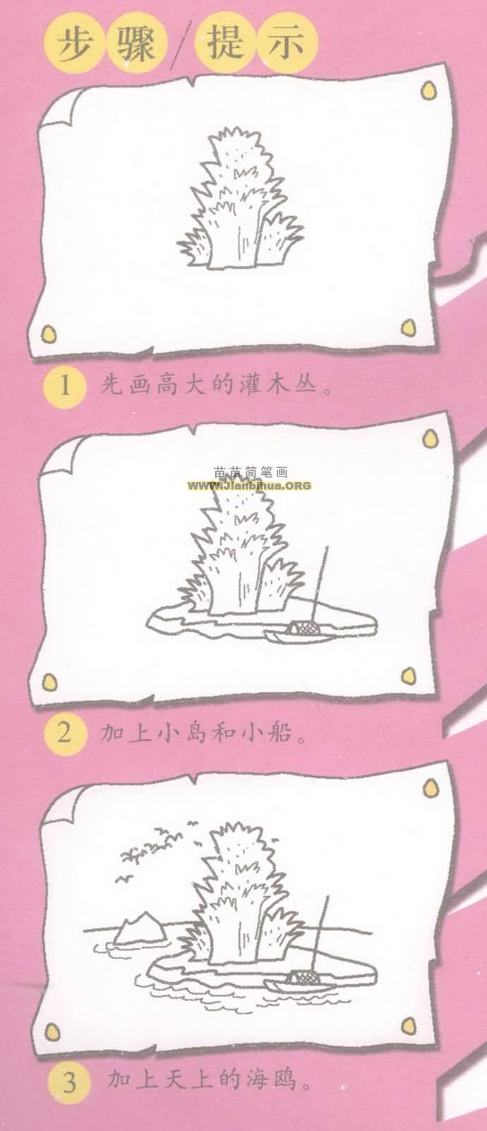 小岛简笔画