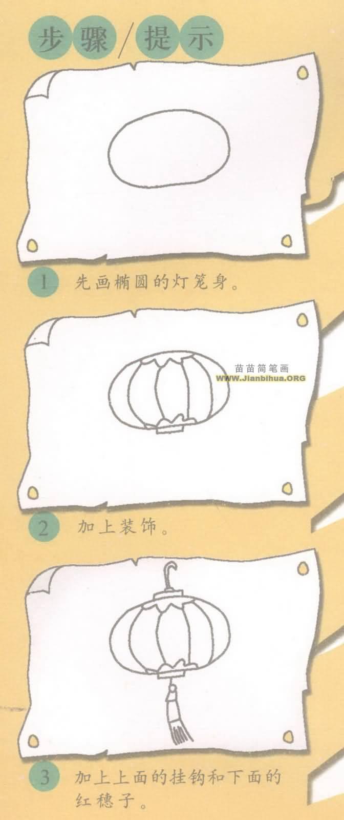 灯笼简笔画教程步骤
