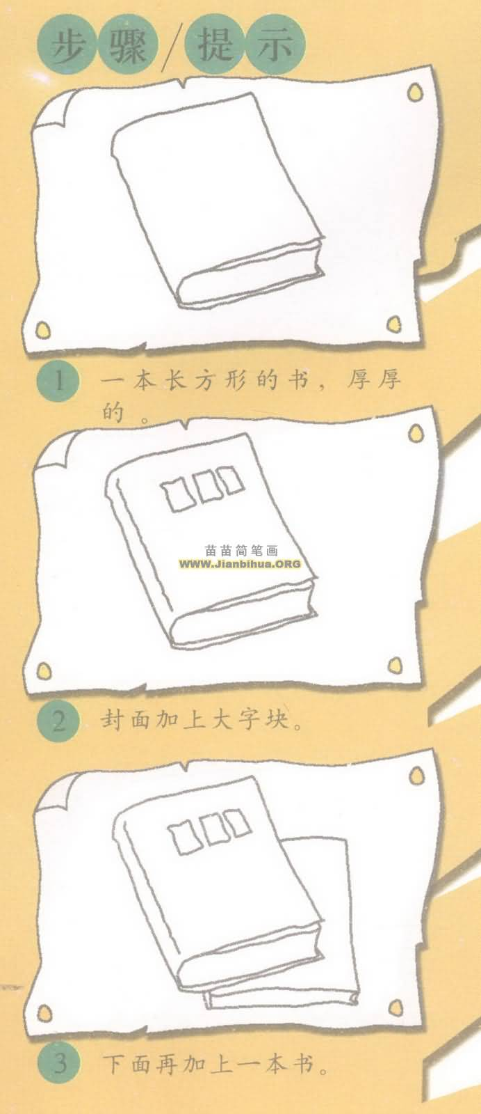 书本简笔画图片教程步骤