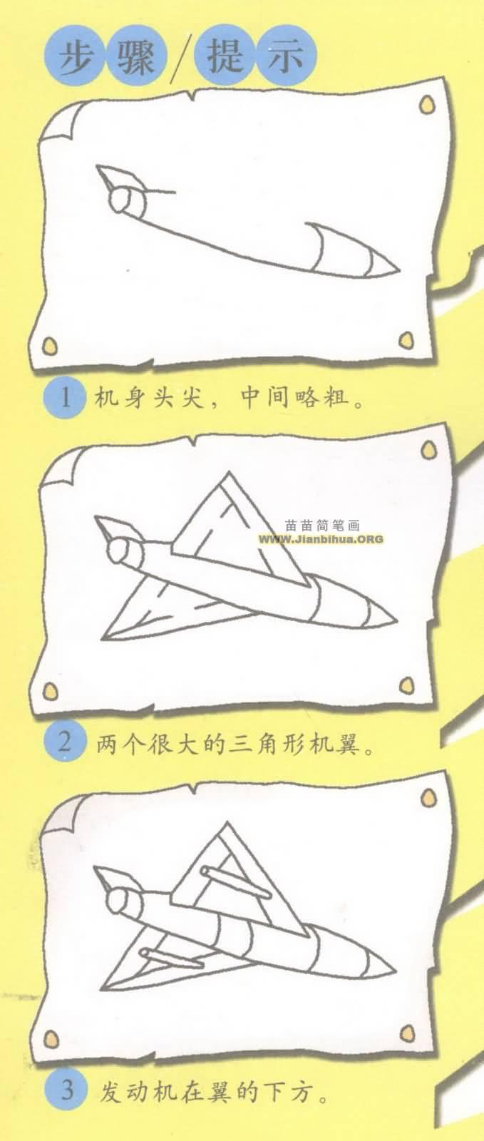 战斗机简笔画图片教程