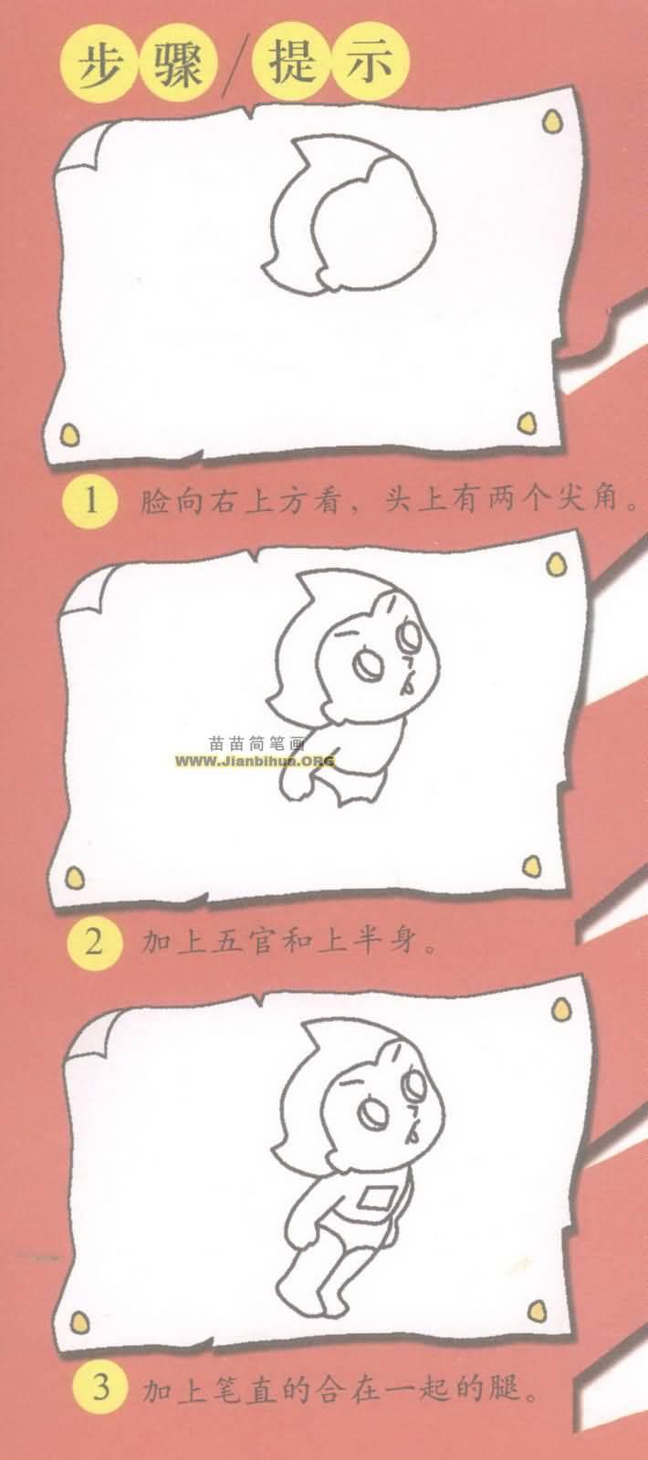 阿童木简笔画图片教程