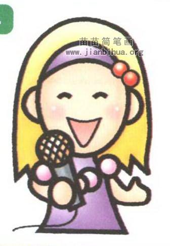 歌手简笔画