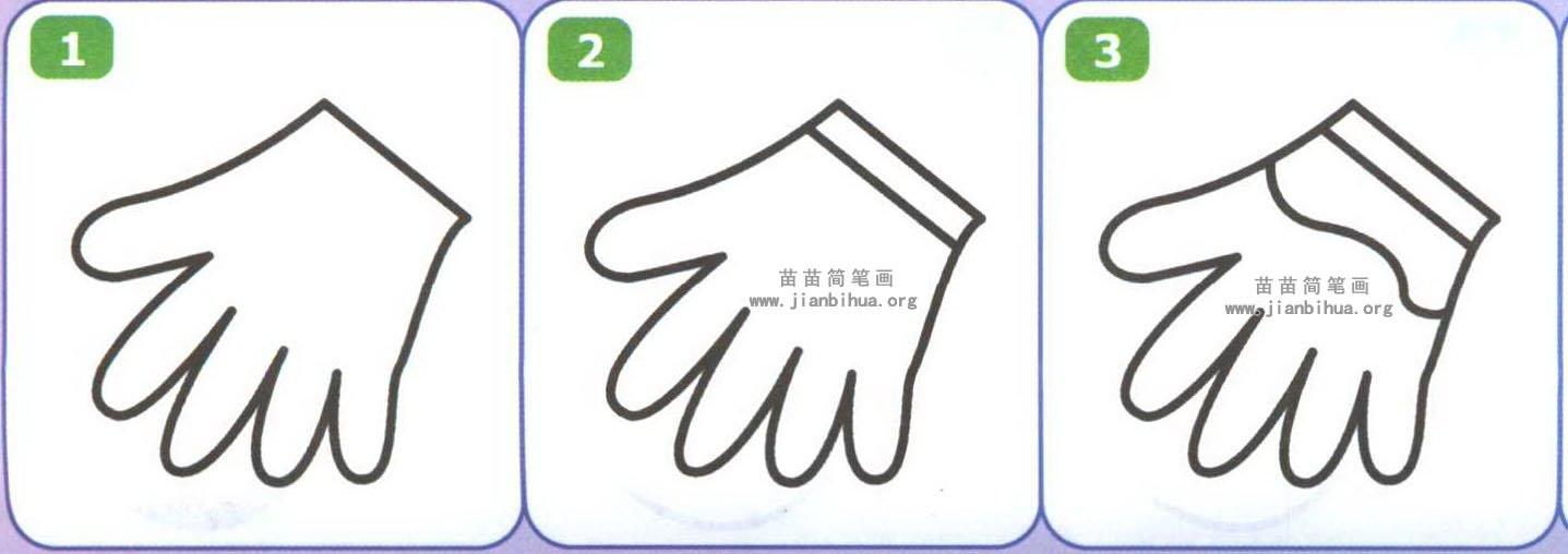 手套简笔画怎么画图解