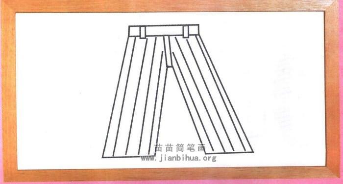 长裤简笔画
