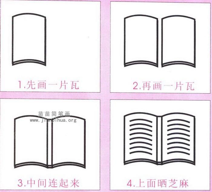 打开的书本简笔画怎么画图解