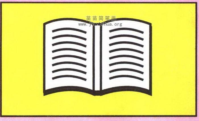 打开书本立体简笔画_书本简笔画步骤