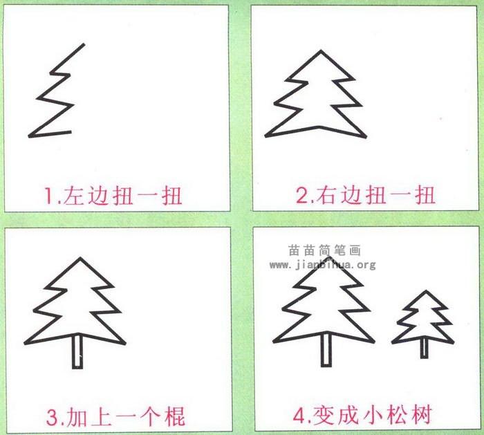 松树简笔画
