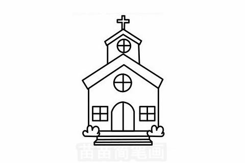 教堂简笔画大图