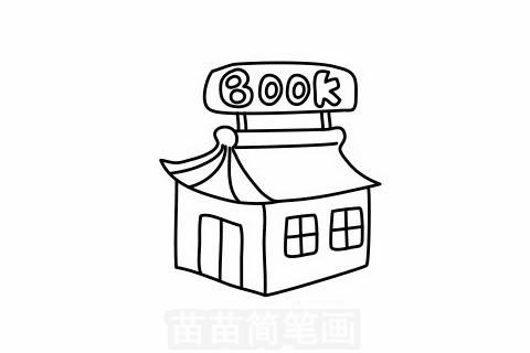 商店简笔画大图
