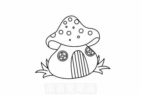 蘑菇屋简笔画大图