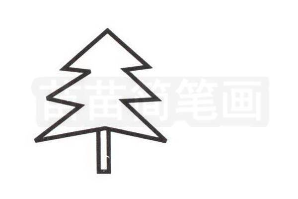 松树简笔画步骤分解彩色教程步骤三
