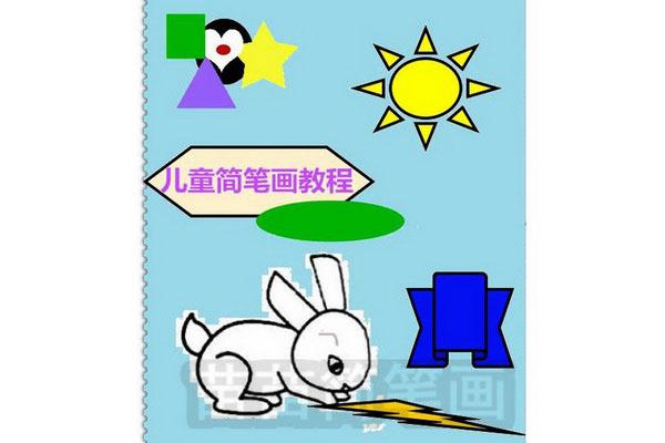 小白兔封面简笔画