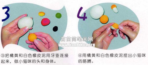 橡皮泥手工制作教程:小猫咪